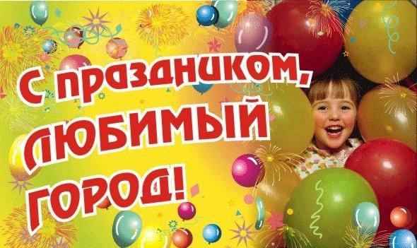 Поздравления ко дню рождения города в прозе